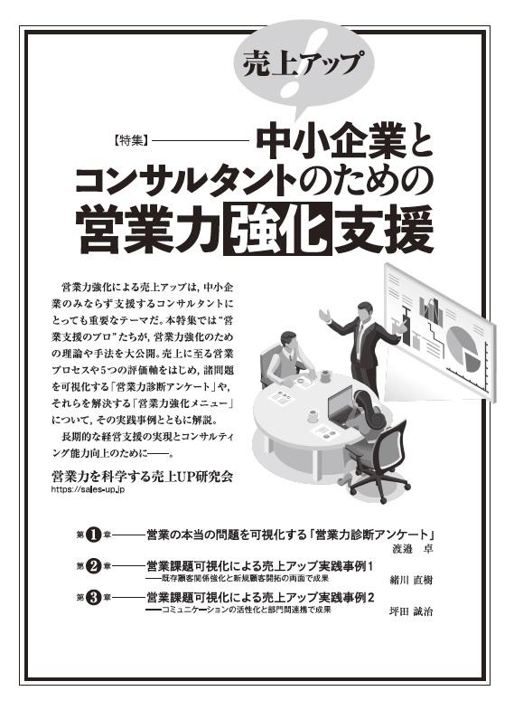 企業診断_扉