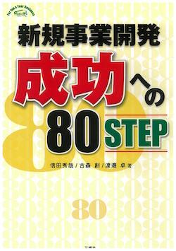 成功への80STEP
