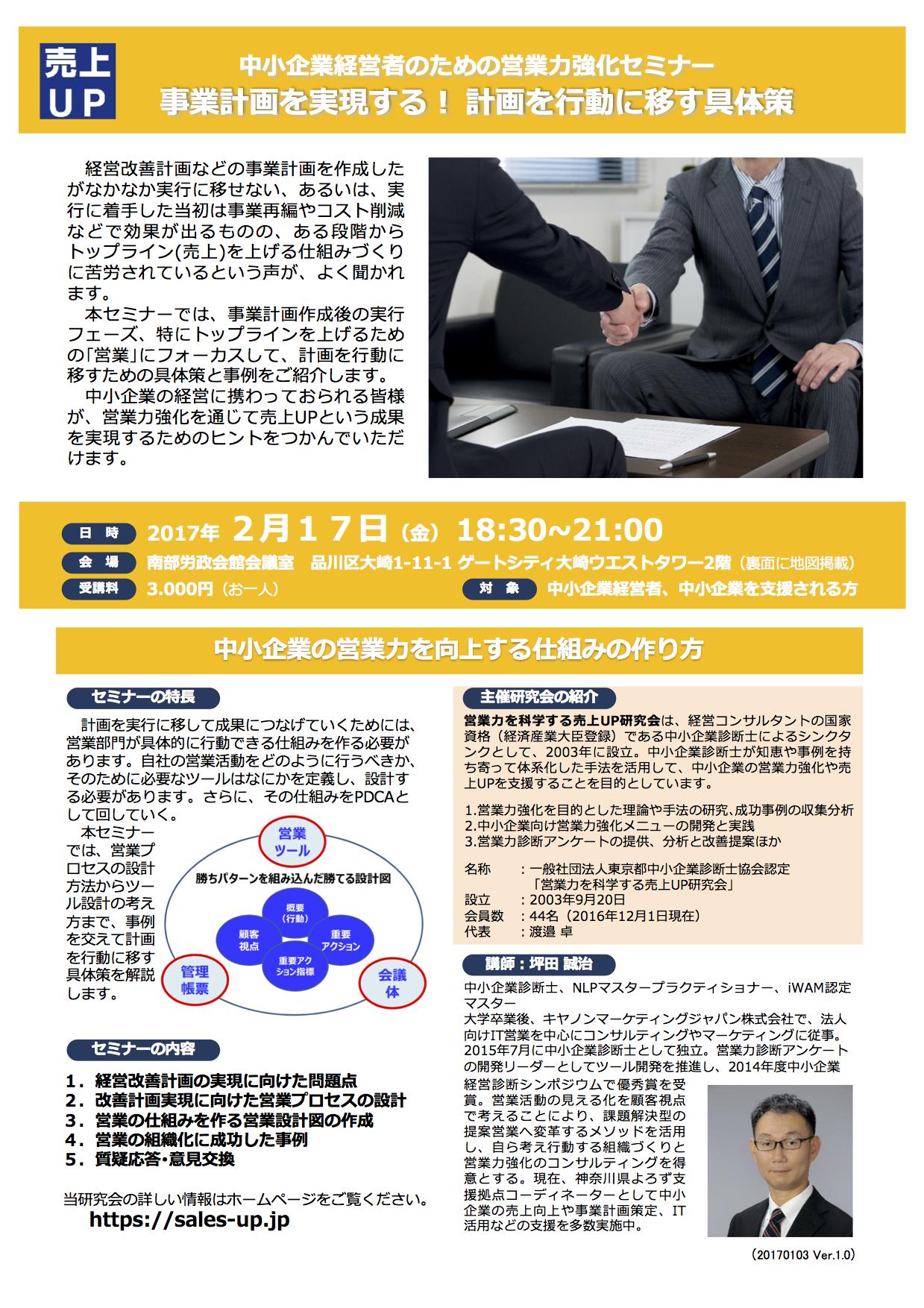 営業力強化セミナー0217チラシ