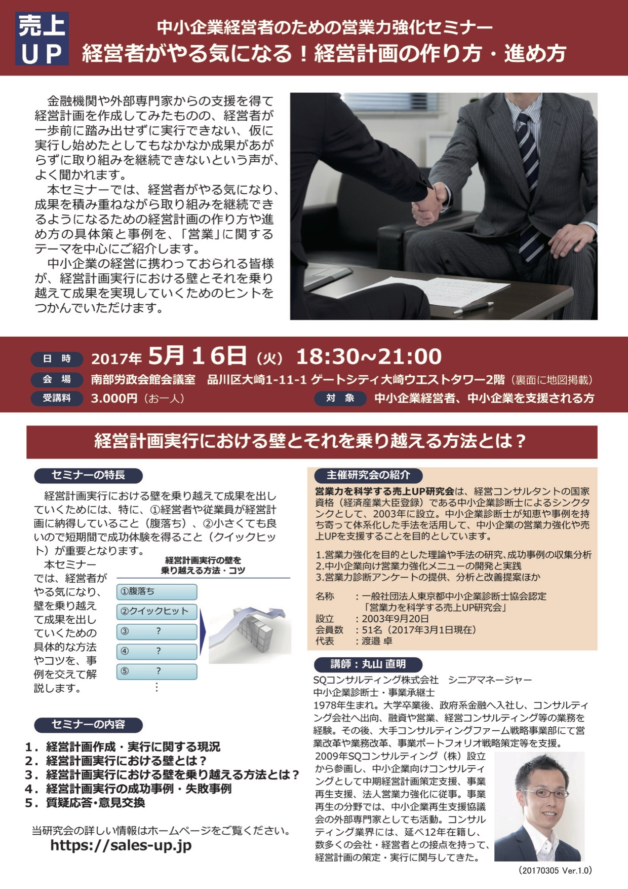 営業力セミナー5月16日チラシ画像