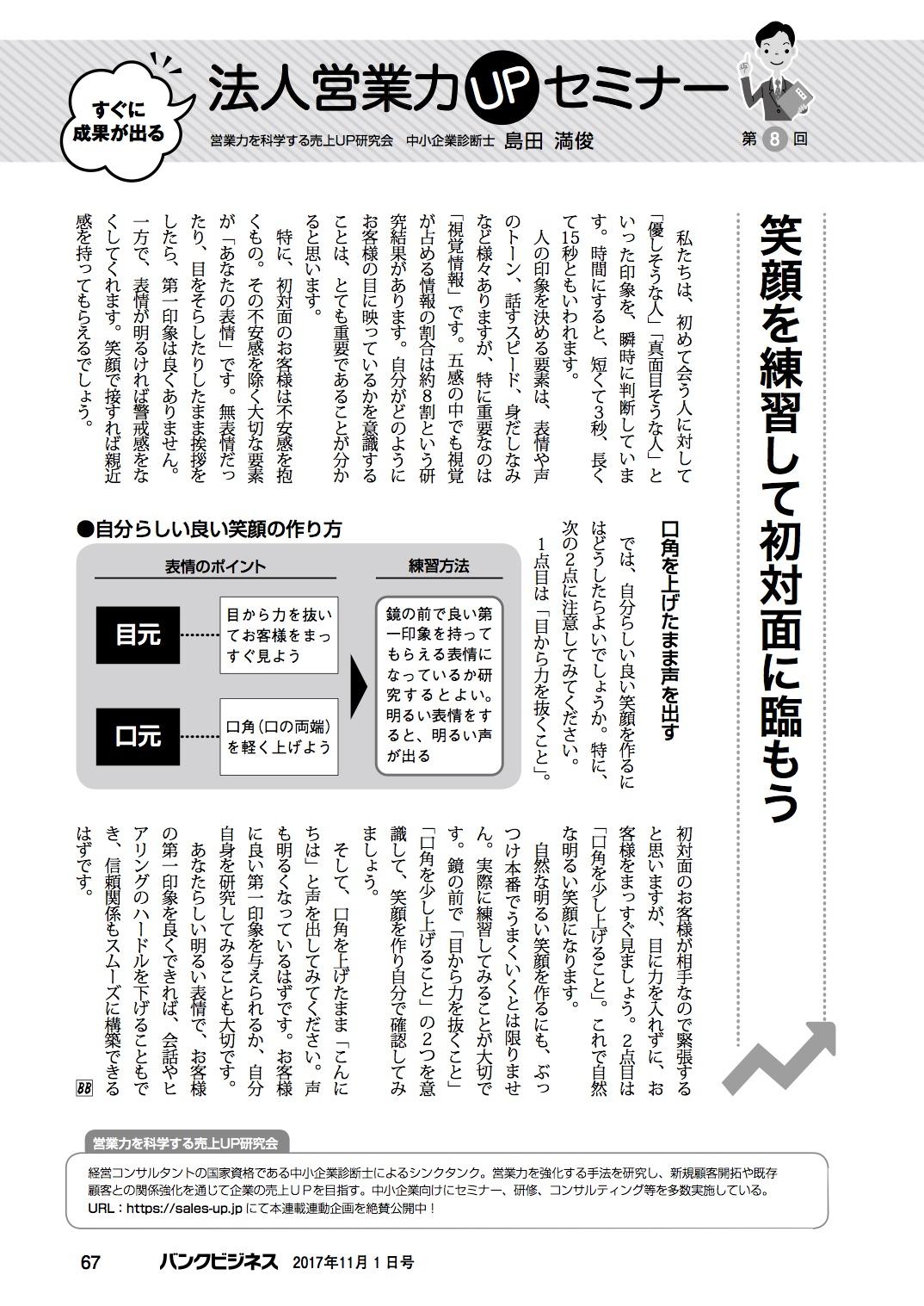 バンクビジネス紙201711号