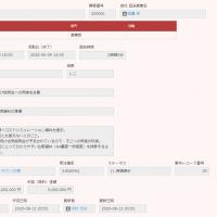 71.SFA商談管理画面