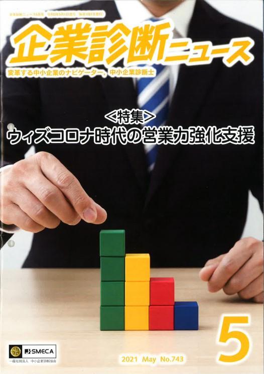 企業診断ニュース_表紙