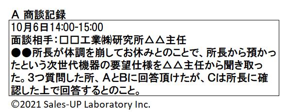 89.A 商談記録